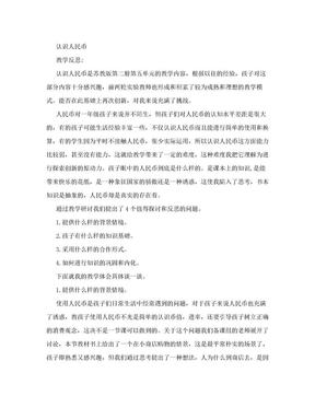 一年级数学下册 认识人民币教学反思 苏教版.doc