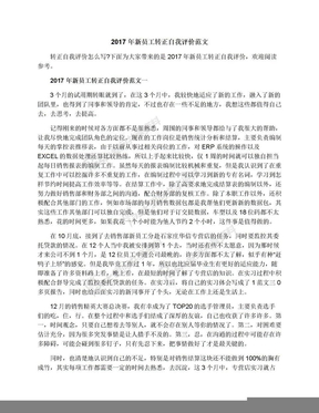 2017年新员工转正自我评价范文.docx