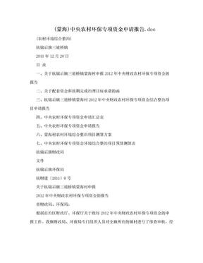(蒙海)中央农村环保专项资金申请报告.doc.doc