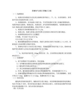 景观电气安装工程施工方案.doc