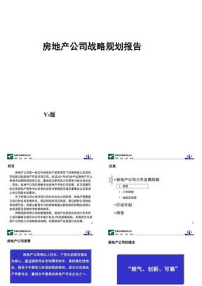 房地产公司战略规划报告.ppt