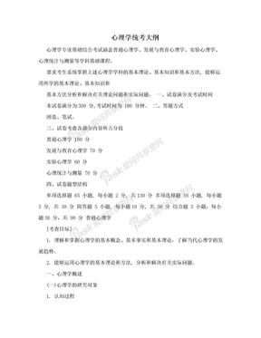 心理学统考大纲.doc