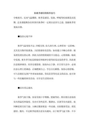 防秋季感昌的简单技巧.doc