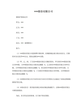 股份公司增资扩股协议(参考文本1).doc
