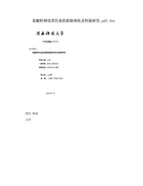 花椒籽种皮黑色素的提取纯化及性能研究.pdf.doc.doc