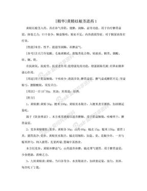 [精华]黄精以根茎进药1.doc