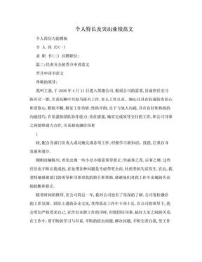 个人特长及突出业绩范文.doc