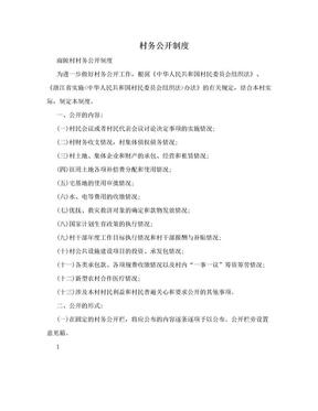 村务公开制度.doc