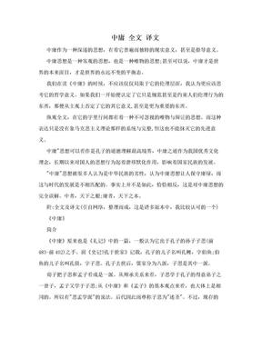 中庸 全文 译文.doc