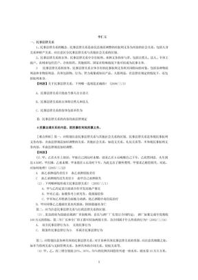 09李仁玉民法经典讲义(内部)