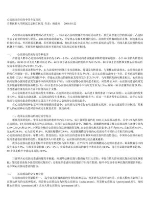 关于心房颤动诊疗的中国专家共识.doc