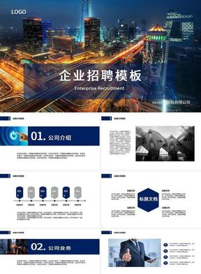 蓝色大气企业招聘宣传ppt模板.pptx