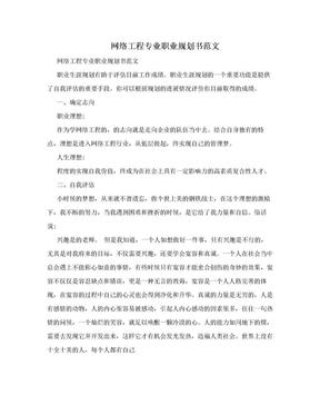 网络工程专业职业规划书范文.doc