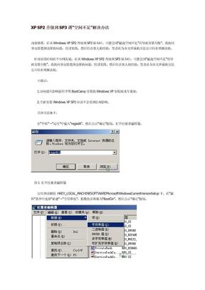 XP SP2升级到SP3遇 空间不足 解决办法.doc