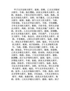 六十太岁简介.doc