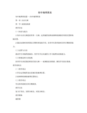 初中地理教案.doc