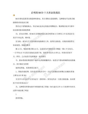启明的MACD十大形态技战法.doc