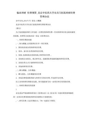 临床科研 经费预算_北京中医药大学东直门医院科研经费管理办法.doc