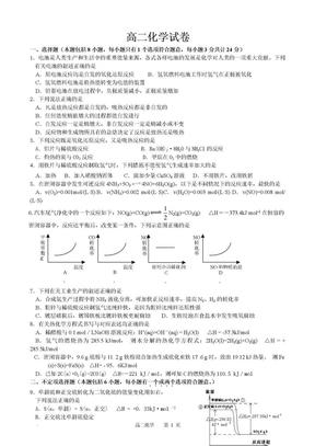 高二(选修)化学期中试卷.doc