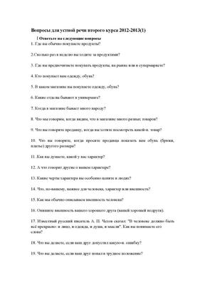 Вопросы для устной речи второго курса 2012.doc