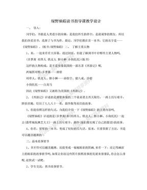 绿野仙踪读书指导课教学设计.doc