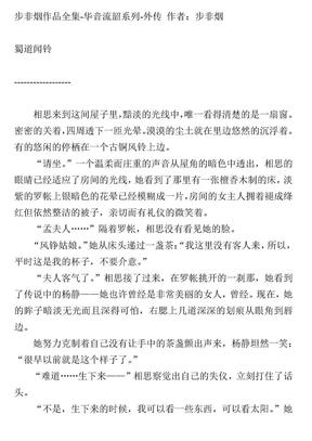 华音流韶外传-蜀道闻铃.doc
