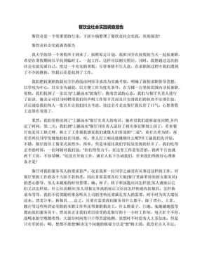餐饮业社会实践调查报告.docx