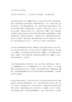 江西南昌佑民寺导游词.doc