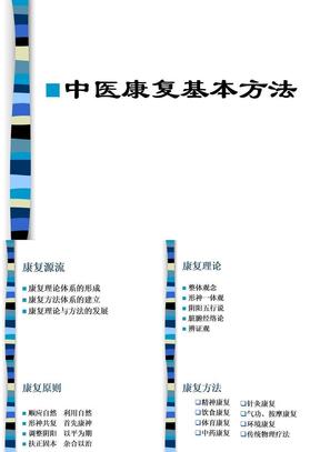 中医康复基本方法.ppt