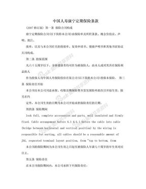 中国人寿康宁定期保险条款.doc