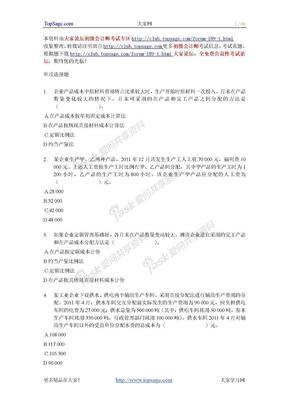 2012年初级会计师考试-初级会计实务单选170题练习(含答案).doc