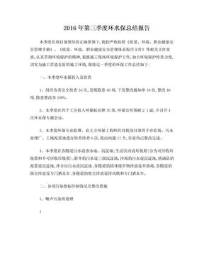 2016年季度环水保总结报告.doc