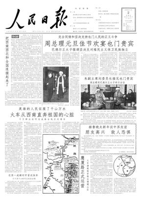 19580102《人民日报》.pdf