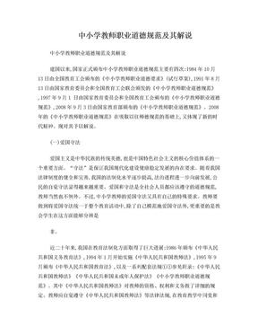 中小学教师职业道德规范及其解说.doc