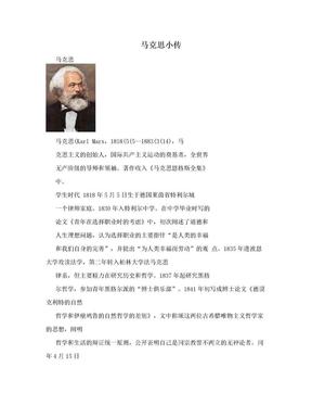 马克思小传.doc