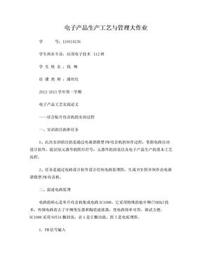 电子工艺FM调谐收音机大作业.doc