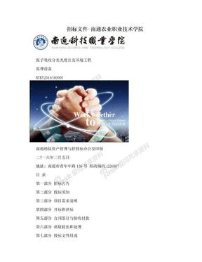 招标文件-南通农业职业技术学院.doc