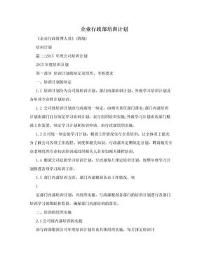 企业行政部培训计划.doc