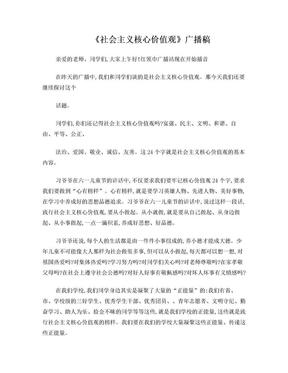 社会主义核心价值观广播稿.doc