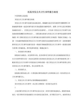 医院突发公共卫生事件报告制度.doc