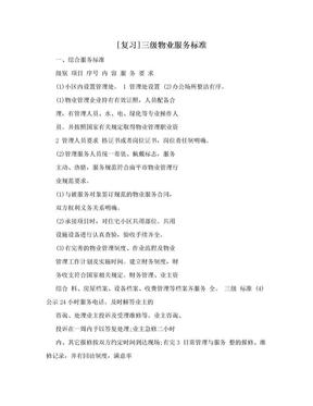 [复习]三级物业服务标准.doc