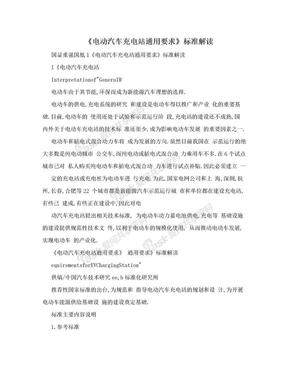《电动汽车充电站通用要求》标准解读.doc