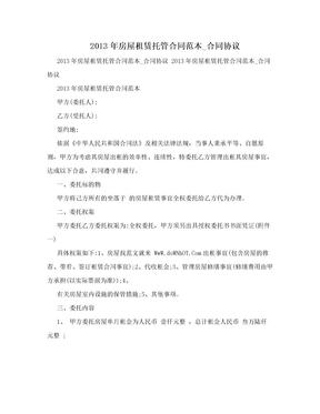2013年房屋租赁托管合同范本_合同协议.doc