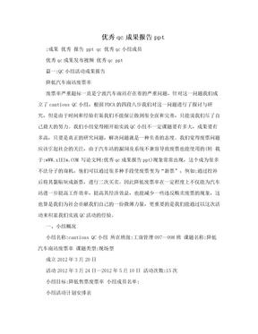 优秀qc成果报告ppt.doc