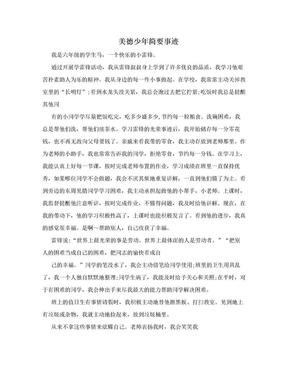 美德少年简要事迹.doc