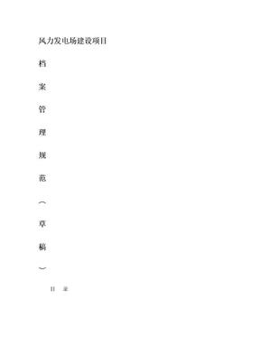 风力发电场建设项目档案管理规范(草稿).doc