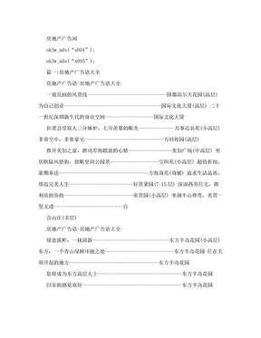 房地产广告词.doc