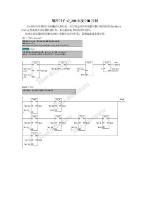 用西门子 s7_300实现PID控制.doc