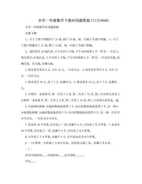 小学一年级数学下册应用题集锦711716666.doc