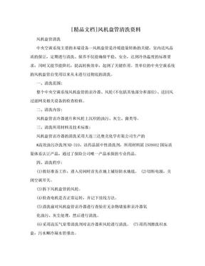 [精品文档]风机盘管清洗资料.doc